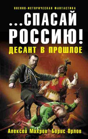 Господин из завтра [= «…Спасай Россию!» Десант в прошлое]