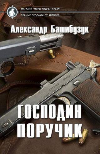 Господин поручик [publisher: Cruzworlds.ru]
