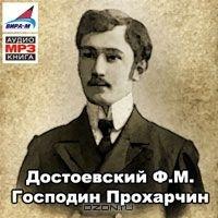 Господин Прохарчин