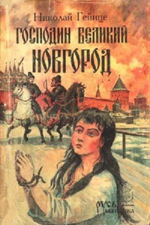 Господин Великий Новгород: сборник