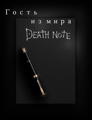 Гость из мира Death Note (СИ)