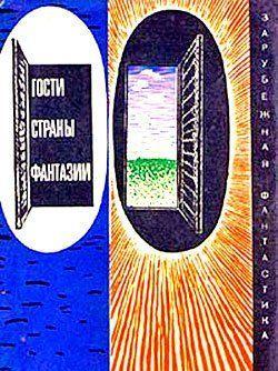 Гости страны Фантазии (Сборник НФ)