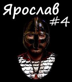 Государь Руси (СИ)