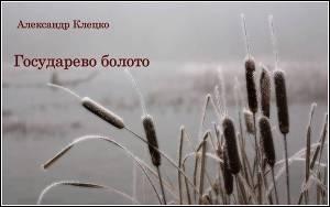 Государево болото (СИ)