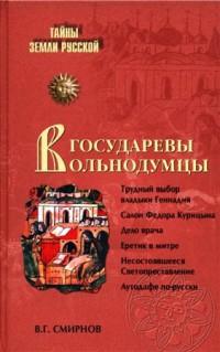 Государевы вольнодумцы (Загадка русского средневековья)