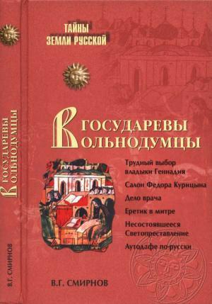 Государевы вольнодумцы. Загадка Русского Средневековья