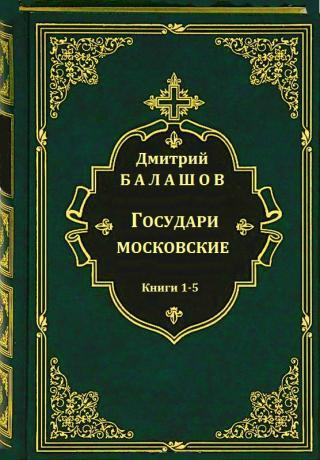 Государи московские. Книги 1 - 5 [компиляция]