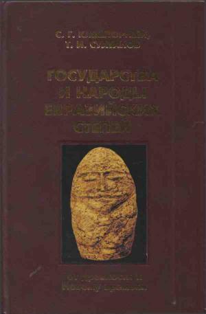 Государства и народы Евразийских степей: от древности к Новому времени