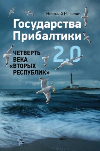 Государства Прибалтики 2.0. Четверть века «вторых республик»