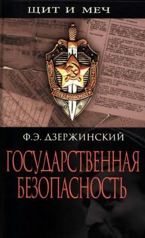 Государственная безопасность [Maxima-Library]