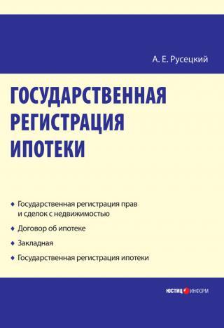 Государственная регистрация ипотеки: научно-практическое пособие