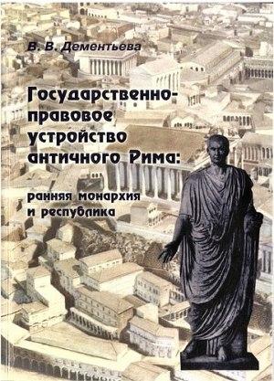 Государственно-правовое устройство античного Рима: ранняя монархия и республика