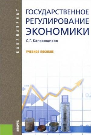 Государственное регулирование экономики