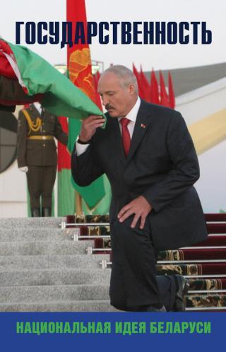 Государственность – национальная идея Беларуси