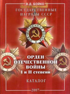 Государственные награды СССР; Орден Отечественной войны I и II степени