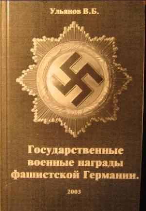 Государственные военные награды фашистской Германии