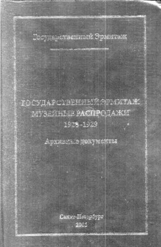 Государственный Эрмитаж. Музейные распродажи 1928-1929. Архивные документы