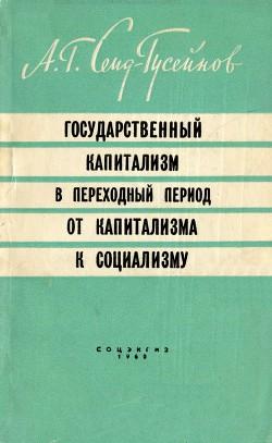 Государственный капитализм в переходный период от капитализма к социализму