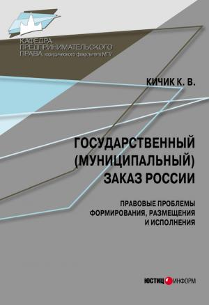 Государственный (муниципальный) заказ России: правовые проблемы формирования, размещения и исполнения