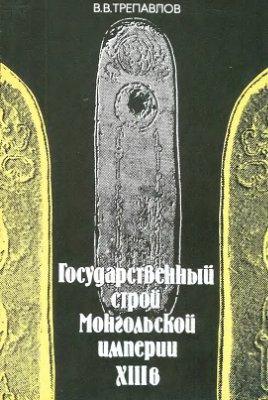 Государственный строй Монгольской империи XIII в.: проблема исторической преемственности