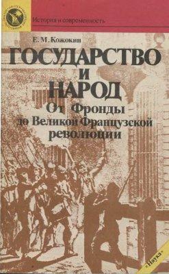 Государство и народ. От Фронды до Великой французской революции