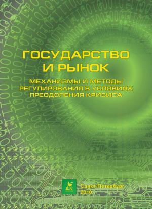 Государство и рынок: механизмы и методы регулирования в условиях преодоления кризиса