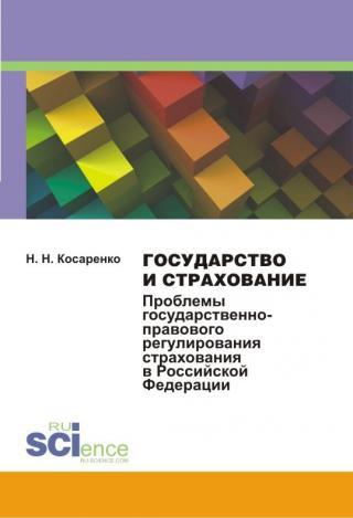 Государство и страхование. Проблемы государственно-правового регулирования страхования в Российской Федерации