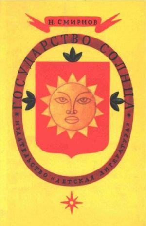 Государство Солнца
