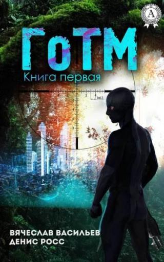 ГоТМ. Книга 1