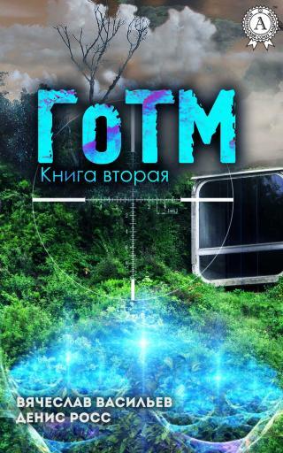ГоТМ. Книга 2 [publisher: Стрельбицький]
