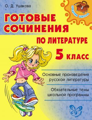 Готовые сочинения по литературе. 5класс