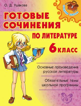 Готовые сочинения по литературе. 6класс