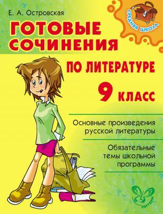 Готовые сочинения по литературе. 9класс