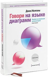 Говори на языке диаграмм: пособие по визуальным коммуникациям