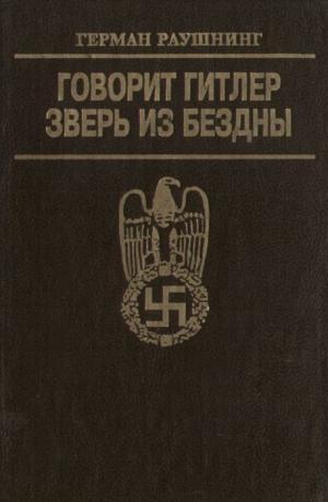 Говорит Гитлер. Зверь из бездны