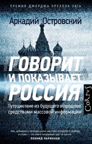 Говорит и показывает Россия [litres]