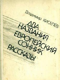 Говорит Сережа Карасев