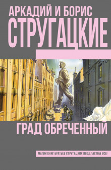 Град обреченный