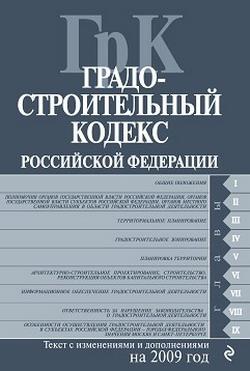 Градостроительный кодекс Российской Федерации. Текст с изменениями и дополнениями на 2009 год