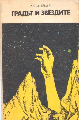 Градът и звездите [The City and the Stars - bg]
