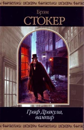 Граф Дракула, вампир (сборник)