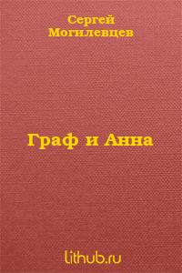Граф и Анна