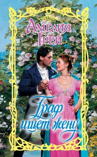 Граф ищет жену [The earl claims a bride]