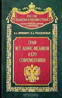 Граф М.Т. Лорис-Меликов и его современники