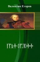Граф Орлофф (СИ)