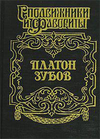 Граф Платон Зубов
