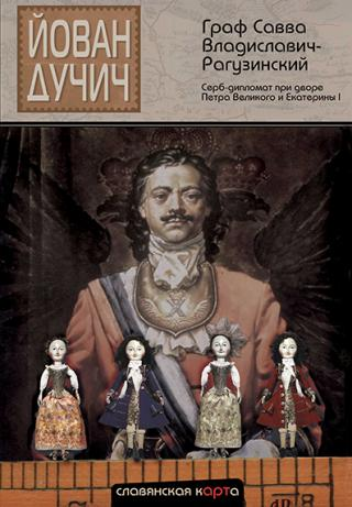 Граф Савва Владиславич-Рагузинский. Серб-дипломат при дворе Петра Великого и Екатерины I