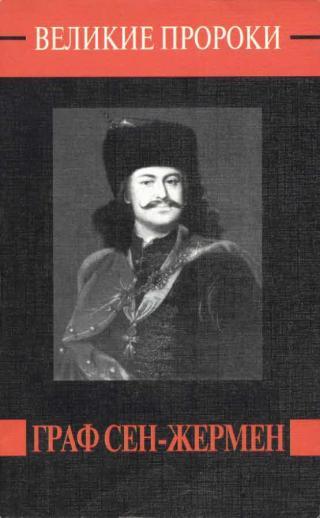 Граф Сен-Жермен