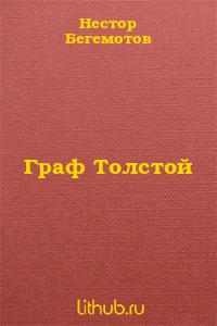 Граф Толстой