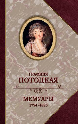 Графиня Потоцкая. Мемуары. 1794—1820 [litres]